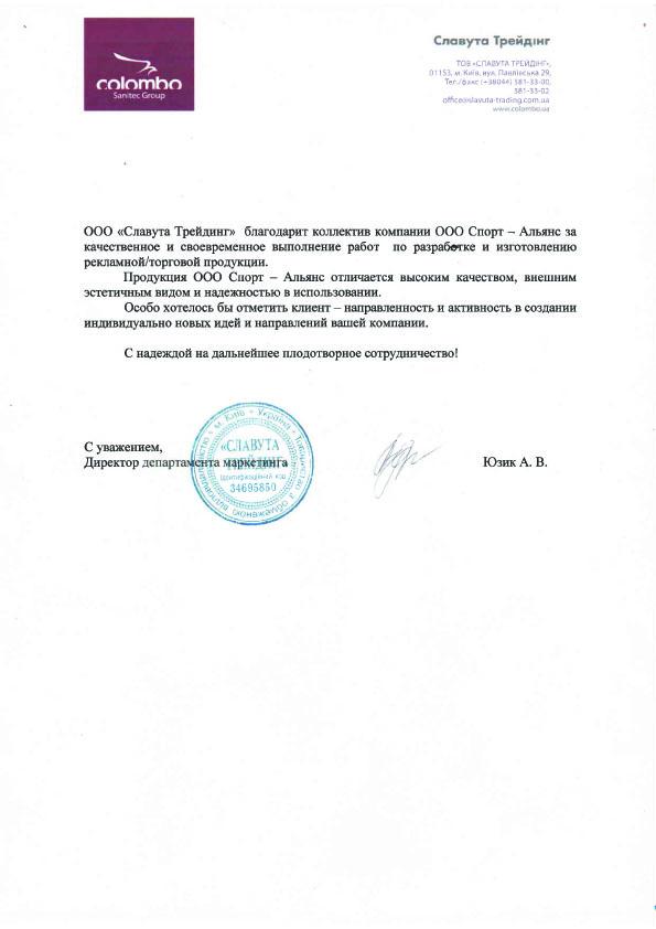 Славута Трейдинг